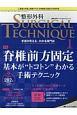 """整形外科SURGICAL TECHNIQUE 8-1 特集:脊椎前方固定 基本が""""トコトン""""わかる手術テクニック 手術が見える・わかる専門誌"""