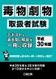 毒物劇物取扱者試験 平成30年