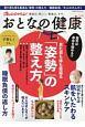 おとなの健康 (6)