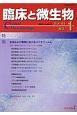 臨床と微生物 45-1 特集:生体および環境におけるバイオフィルム