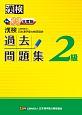 漢検 2級 過去問題集 平成30年