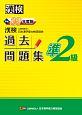 漢検 準2級 過去問題集 平成30年