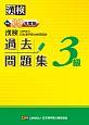 漢検 3級 過去問題集 平成30年