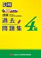 漢検 4級 過去問題集 平成30年