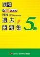 漢検 5級 過去問題集 平成30年