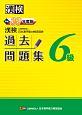 漢検 6級 過去問題集 平成30年