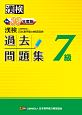 漢検 7級 過去問題集 平成30年