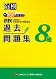 漢検 8級 過去問題集 平成30年