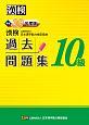 漢検 10級 過去問題集 平成30年
