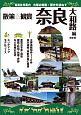 散策&観賞 奈良大和路編<最新版> 2018 奈良社寺案内 古都の美術・歴史を訪ねて