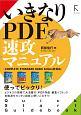 いきなりPDF 速攻マニュアル Complete/Standard/Basic E