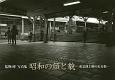 昭和の顔と貌-東急池上線の走る街- 監物博写真集