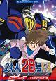 想い出のアニメライブラリー 第85集 超電動ロボ鉄人28号FX コレクターズ<デジタルリマスター版>