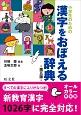 小学生のための 漢字をおぼえる辞典<第五版>