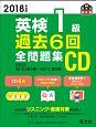 英検1級 過去6回全問題集CD 2018