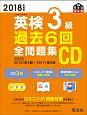 英検3級 過去6回全問題集CD 2018
