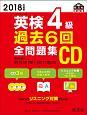 英検4級 過去6回全問題集CD 2018