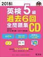 英検5級 過去6回全問題集CD 2018
