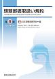 頭頸部癌取扱い規約<第6版>