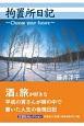 拘置所日記~Choose your future~