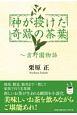 神が授けた奇跡の茶葉 吉野園物語
