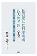 私の愛した日本映画 四人の名匠(下) 小津安二郎監督 溝口健二監督