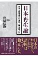 日本再生論 日本人は世界中の有色人種を救った