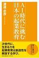 AI時代に挑む 日本の起業教育