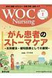 WOC Nursing 6-1 特集:がん患者のストーマケア-支持療法・緩和医療としての展開 WOC(創傷・オストミー・失禁)予防・治療・ケア