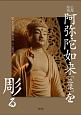 阿弥陀如来[立像]を彫る 仏像彫刻