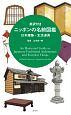 ニッポンの名前図鑑 日本建築・生活道具 英訳付き