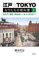 江戸→TOKYO なりたちの教科書 丸の内・銀座・神楽坂から東京を解剖する (2)