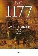 B.C.1177