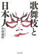 歌舞伎と日本人