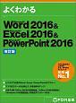 Microsoft Word 2016 & Excel 2016 & PowerPoint 2016<改訂版>