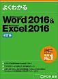 Microsoft Word 2016 & Microsoft Excel 2016<改訂版>