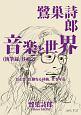 鷺巣詩郎 音楽と世界 執筆録 (2)