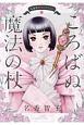 名香智子コレクション ころばぬ魔法の杖 (1)