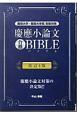 慶應小論文 合格 BIBLE<改訂4版> 難関大学・難関大学院受験対策