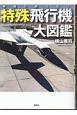 本当にあった! 特殊飛行機大図鑑