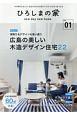 ひろしまの家 広島の美しい木造デザイン住宅22 new day new home 今の時代にあった(1)