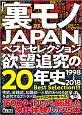 「裏モノJAPAN」ベストセレクション 欲望追究の20年史