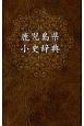 鹿児島県小史辞典