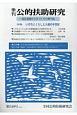 季刊 公的扶助研究 2018.1 特集:いのちとくらしと人権の半世紀 福祉現場から手づくりの専門誌(248)