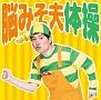 脳みそ夫体操(DVD付)