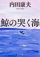 鯨の哭く海