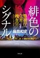 緋色のシグナル 警視庁文書捜査官 エピソード・ゼロ