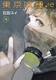 東京喰種-トーキョーグール-:re(14)
