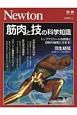 筋肉と技の科学知識 Newton別冊
