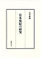 日本後紀の研究